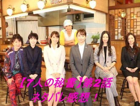 【7人の秘書】第2話ネタバレ感想!