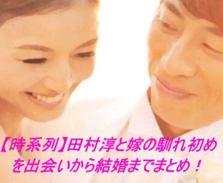 【時系列】田村淳と嫁の馴れ初めを出会いから結婚までまとめ!