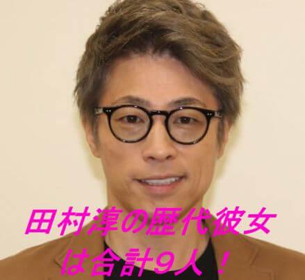 田村淳の歴代彼女は合計9人!
