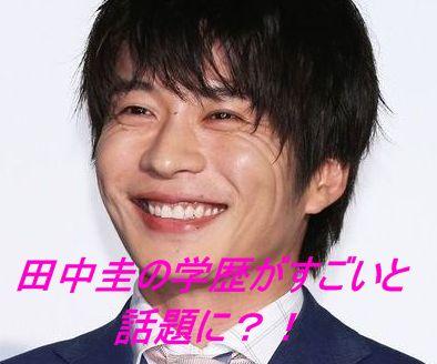 田中圭 学歴