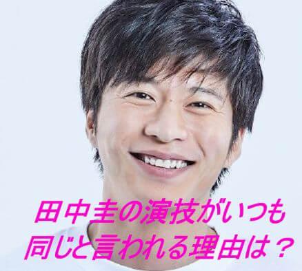 田中圭の演技がいつも同じと言われる理由は?