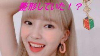 【画像】niziUマユカは目を整形していた!?
