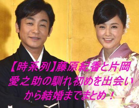 【時系列】藤原紀香と片岡愛之助の馴れ初めを出会いから結婚までまとめ!