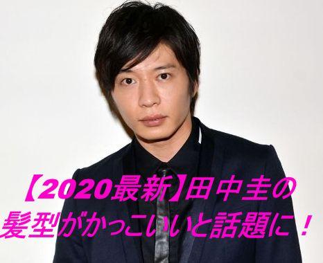 田中圭 髪型