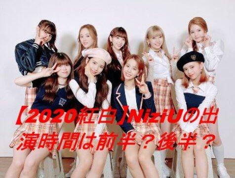 【2020紅白】NiziUの出演時間は前半?後半?