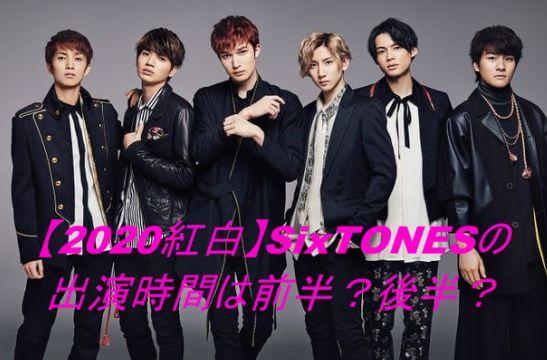 【2020紅白】SixTONESの出演時間は前半?後半?