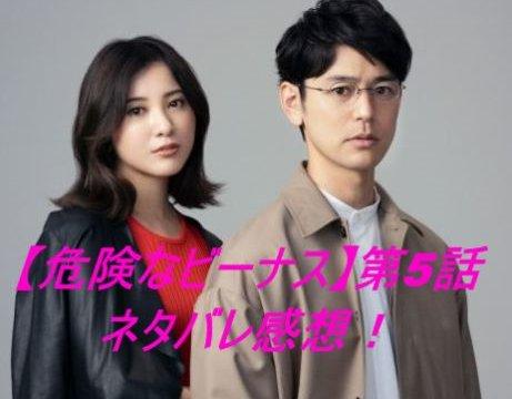 【危険なビーナス】第5話ネタバレ感想!
