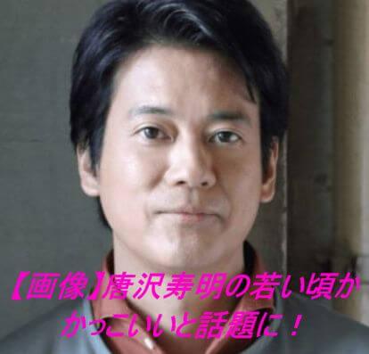 【画像】唐沢寿明の若い頃がかっこいいと話題に!