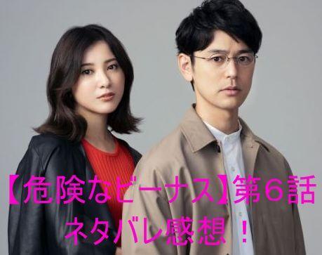 【危険なビーナス】第6話ネタバレ感想!