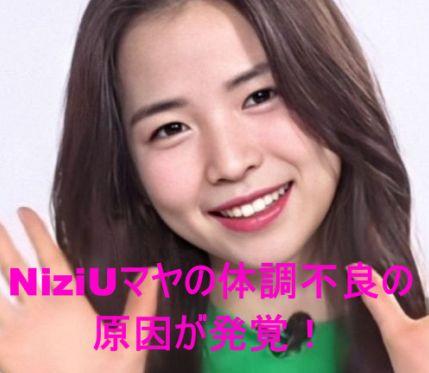 NiziUマヤの体調不良の原因が発覚!