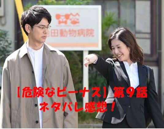 危険なビーナス9話9