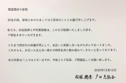 松坂桃李 戸田恵梨香 結婚