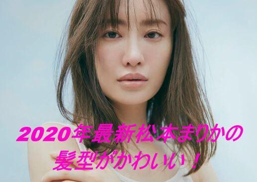 2020年最新松本まりかの髪型がかわいい!