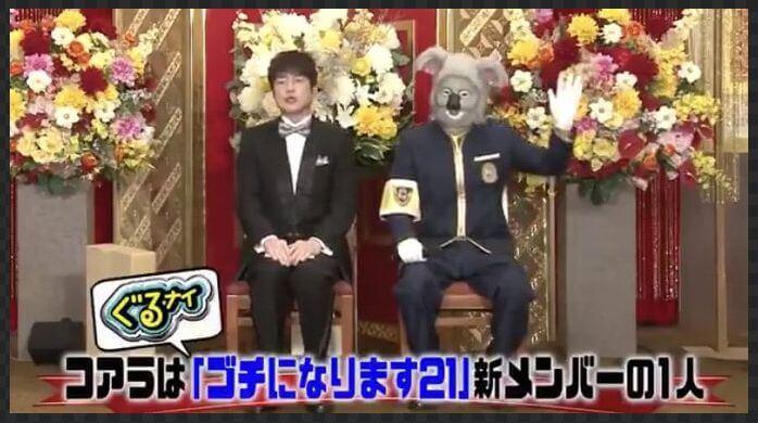 【ぐるナイ2021】俳優枠の新メンバーは誰?