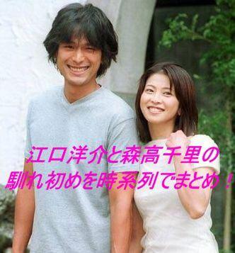 江口洋介と森高千里の馴れ初めを時系列でまとめ!