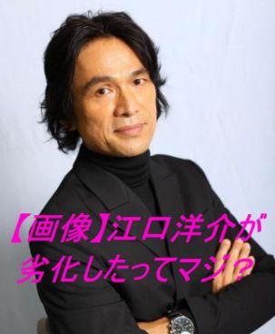【画像】江口洋介が劣化したってマジ?