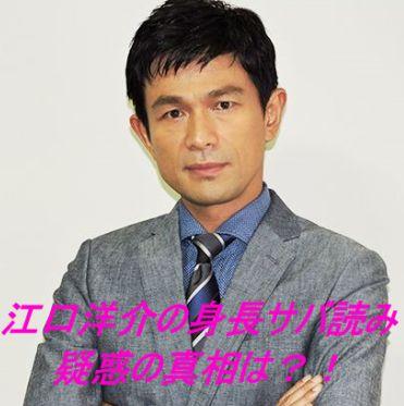江口洋介の身長サバ読み疑惑の真相は?!