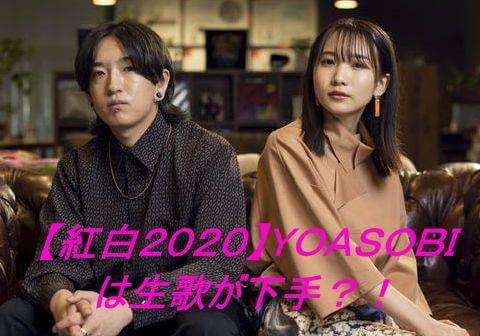 【紅白2020】YOASOBIは生歌が下手?!