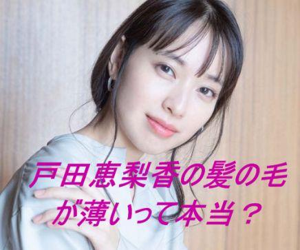 戸田恵梨香の髪の毛が薄いって本当?