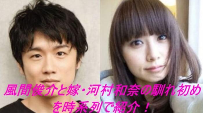 風間俊介と嫁・河村和奈の馴れ初めを時系列で紹介!