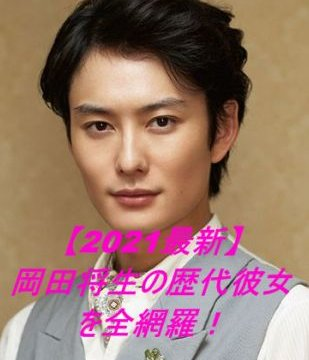 【2021最新】岡田将生の歴代彼女を全網羅!