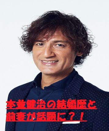 本並健治の結婚歴と前妻が話題に?!