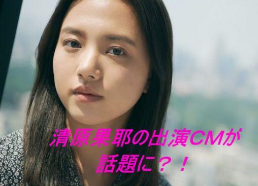 清原果耶の出演CMが話題に?!