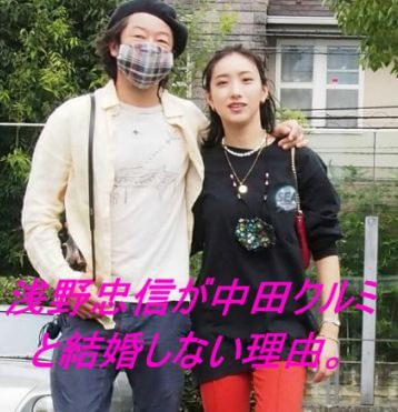 浅野忠信が中田クルミと結婚しない理由。