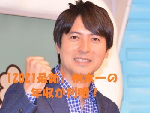 【2021最新】桝太一の年収が判明!