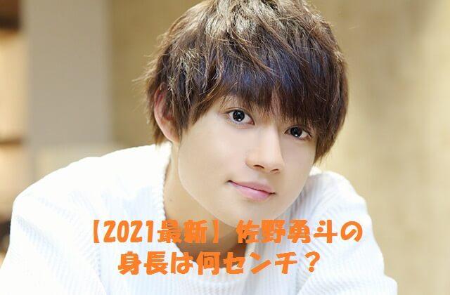 【2021最新】佐野勇斗の身長は何センチ?
