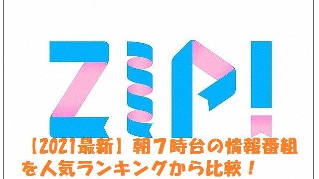 【2021最新】朝7時台の情報番組を人気ランキングから比較!