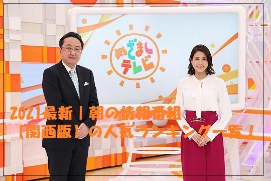 2021最新 朝の情報番組【関西版】の人気ランキング一覧!