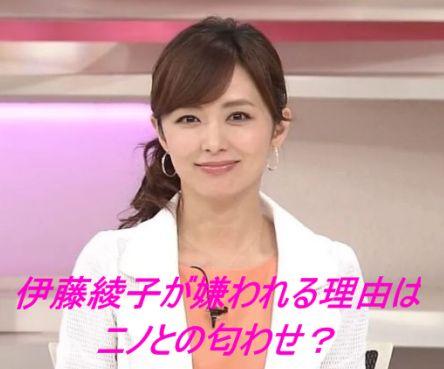 伊藤綾子が嫌われる理由はニノとの匂わせ?