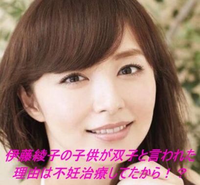 伊藤綾子の子供が双子と言われた理由は不妊治療してたから!?