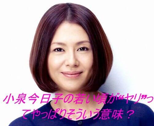"""小泉今日子の若い頃が""""ヤリ""""ってやっぱりそういう意味?ヤンキー時代の画像やレディーズ総長のエピソードも!"""