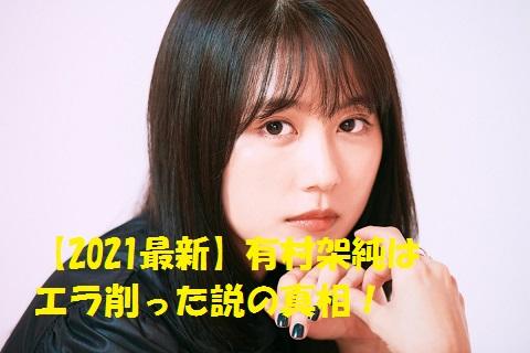 【2021最新】有村架純はエラ削った説の真相!