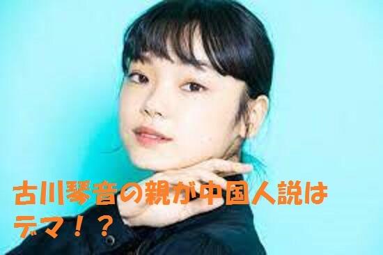 古川琴音の親が中国人説はデマ!?