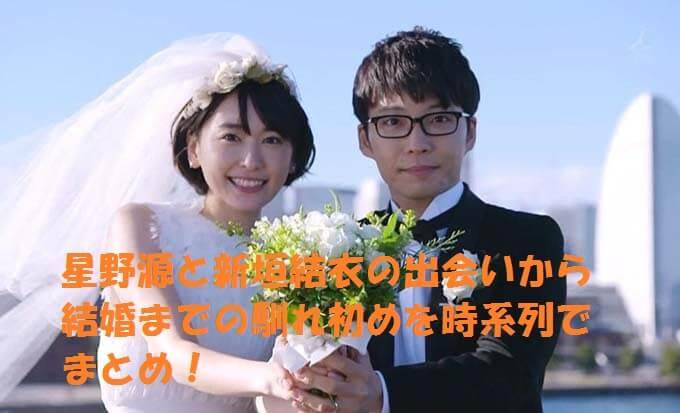 星野源と新垣結衣の出会いから結婚までの馴れ初めを時系列でまとめ!